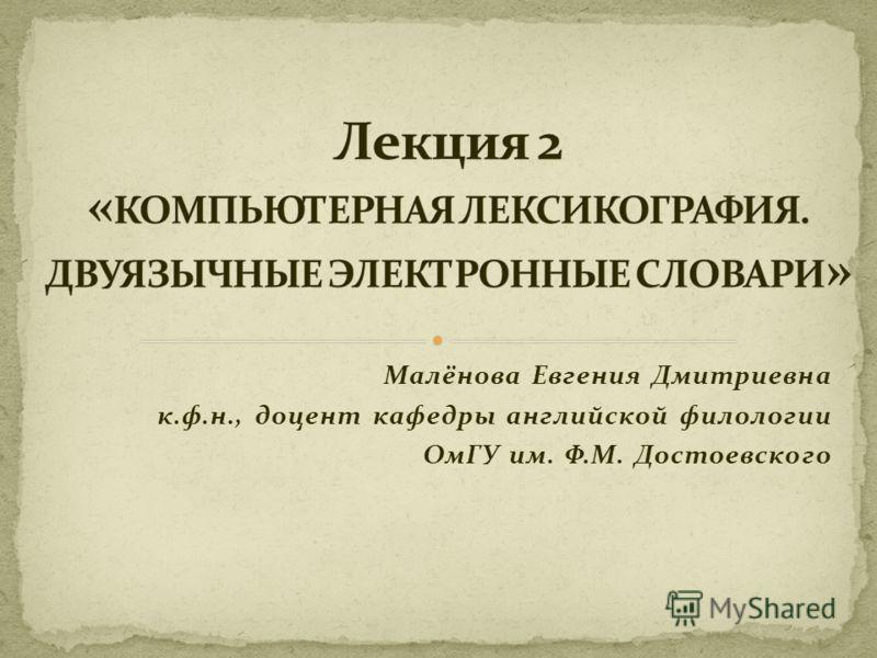 Малёнова Евгения Дмитриевна к.ф.н., доцент кафедры английской филологии ОмГУ им. Ф.М. Достоевского