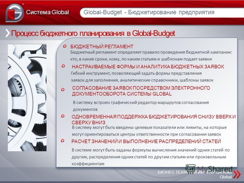 Процесс бюджетного планирования в Global-Budget Global-Budget - Бюджетирование предприятия Система Global БИЗНЕС ТЕХНОЛОГИИ | ERP система Global БЮДЖЕТНЫЙ РЕГЛАМЕНТ Бюджетный регламент определяет правило проведения бюджетной кампании: кто, в какие ср