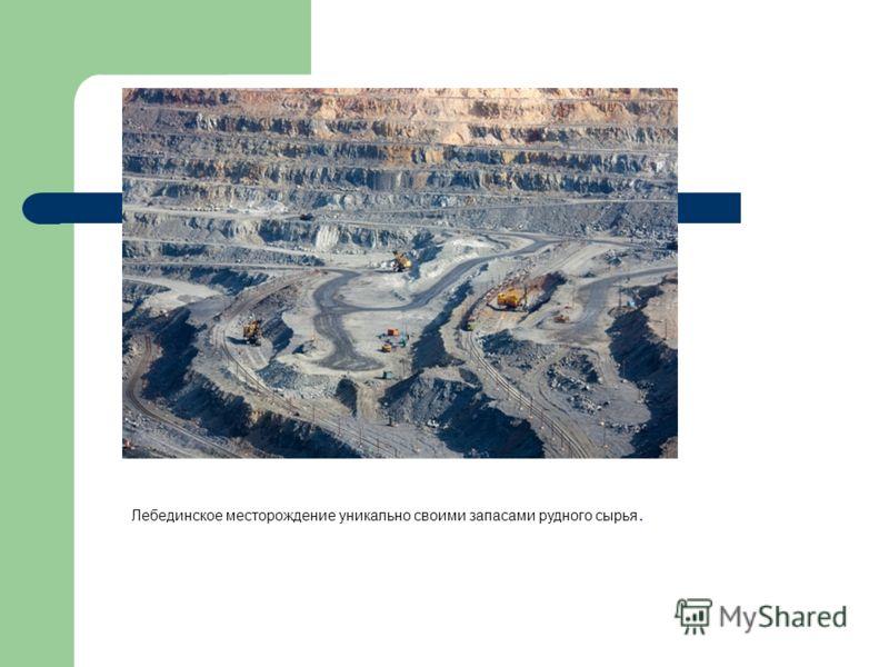 Лебединское месторождение уникально своими запасами рудного сырья.