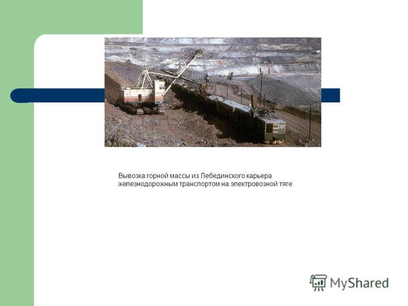 Вывозка горной массы из Лебединского карьера железнодорожным транспортом на электровозной тяге.