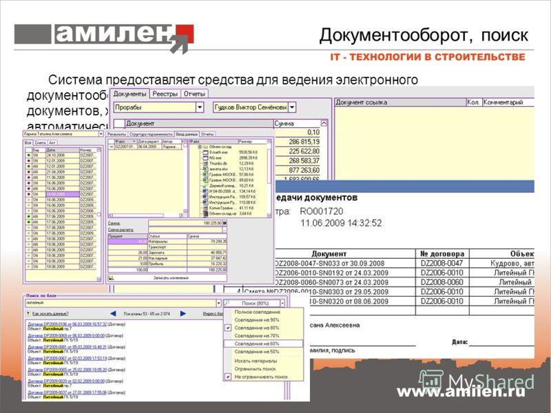 Система предоставляет средства для ведения электронного документооборота с возможностью отслеживать состояния и нахождения документов, хранить электронные копии документов, производится автоматическое формирование реестров документов, организован пол