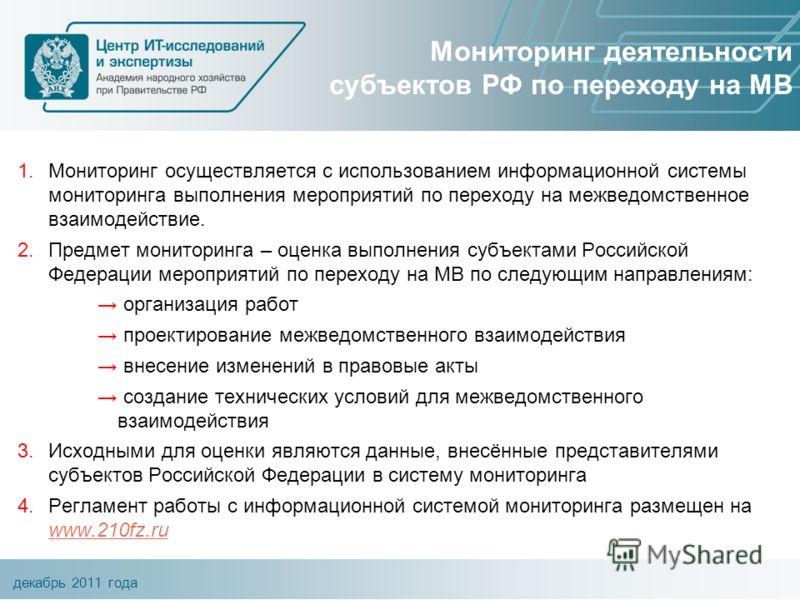декабрь 2011 года Мониторинг деятельности субъектов РФ по переходу на МВ 1.Мониторинг осуществляется с использованием информационной системы мониторинга выполнения мероприятий по переходу на межведомственное взаимодействие. 2.Предмет мониторинга – оц