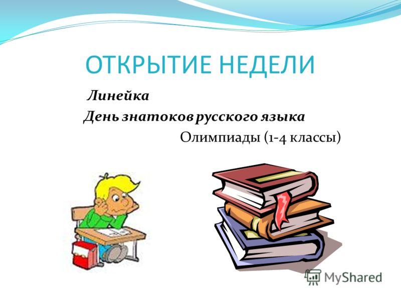 ОТКРЫТИЕ НЕДЕЛИ Линейка День знатоков русского языка Олимпиады (1-4 классы)