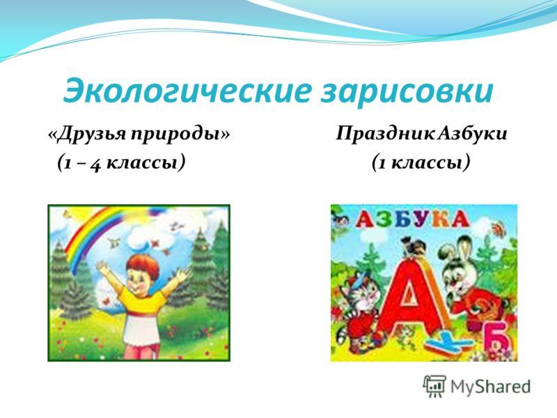 Экологические зарисовки «Друзья природы» Праздник Азбуки (1 – 4 классы) (1 классы)