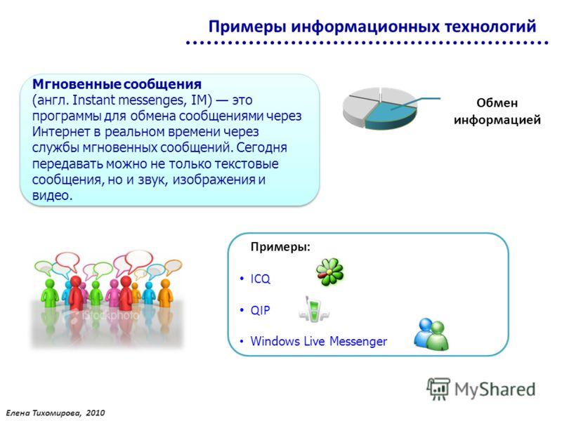 Мгновенные сообщения (англ. Instant messenges, IM) это программы для обмена сообщениями через Интернет в реальном времени через службы мгновенных сообщений. Сегодня передавать можно не только текстовые сообщения, но и звук, изображения и видео. Мгнов