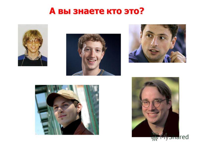 А вы знаете кто это?