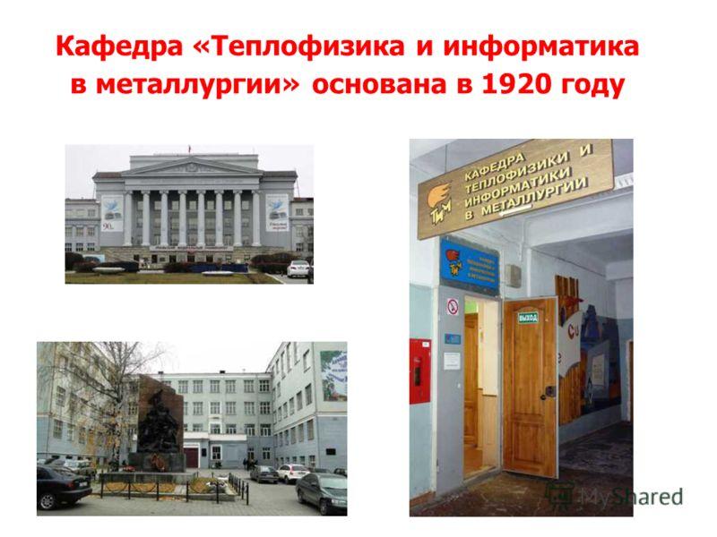 Кафедра «Теплофизика и информатика в металлургии» основана в 1920 году