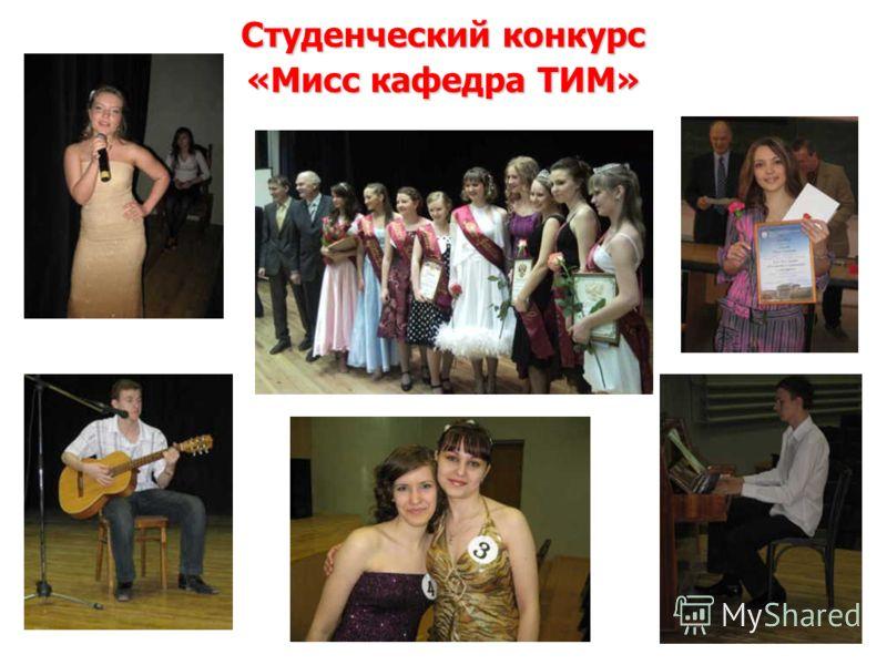 Студенческий конкурс «Мисс кафедра ТИМ»