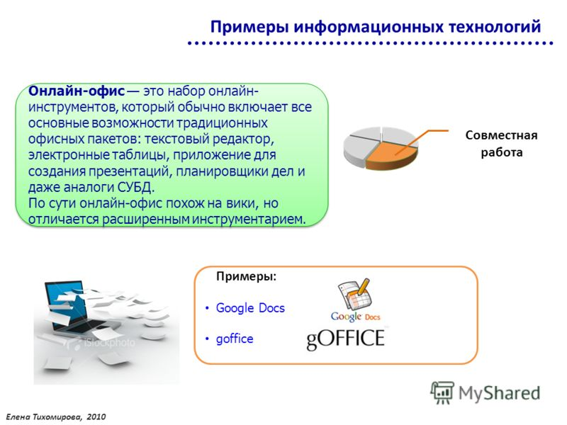 Онлайн-офис это набор онлайн- инструментов, который обычно включает все основные возможности традиционных офисных пакетов: текстовый редактор, электронные таблицы, приложение для создания презентаций, планировщики дел и даже аналоги СУБД. По сути онл