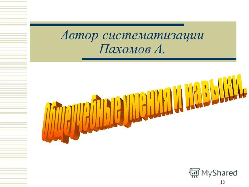 10 Автор систематизации Пахомов А.