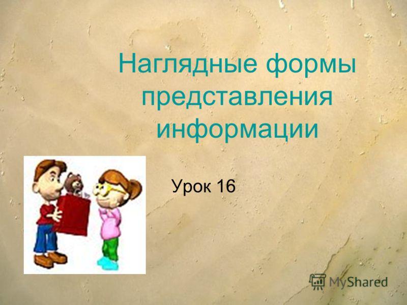 Наглядные формы представления информации Урок 16