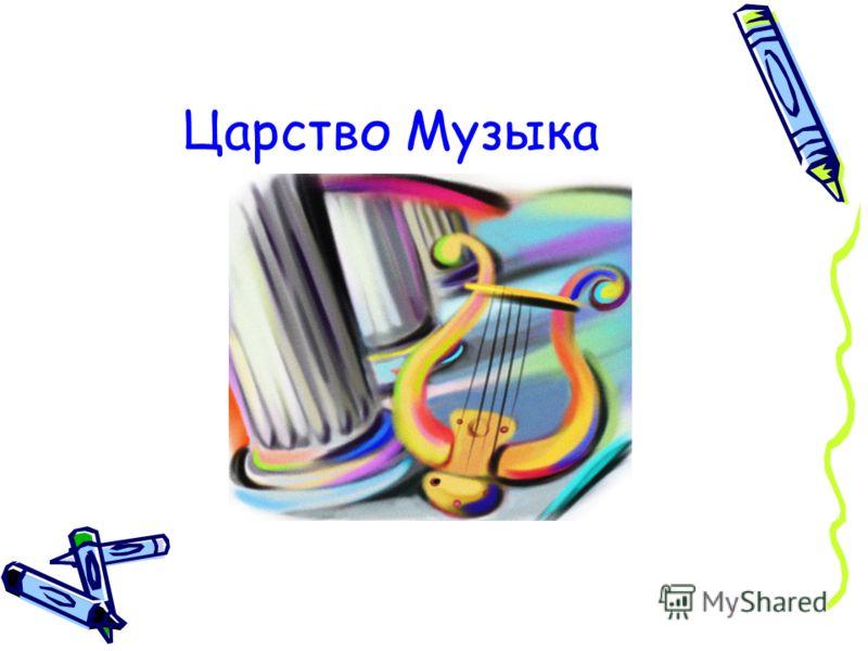 Царство Музыка
