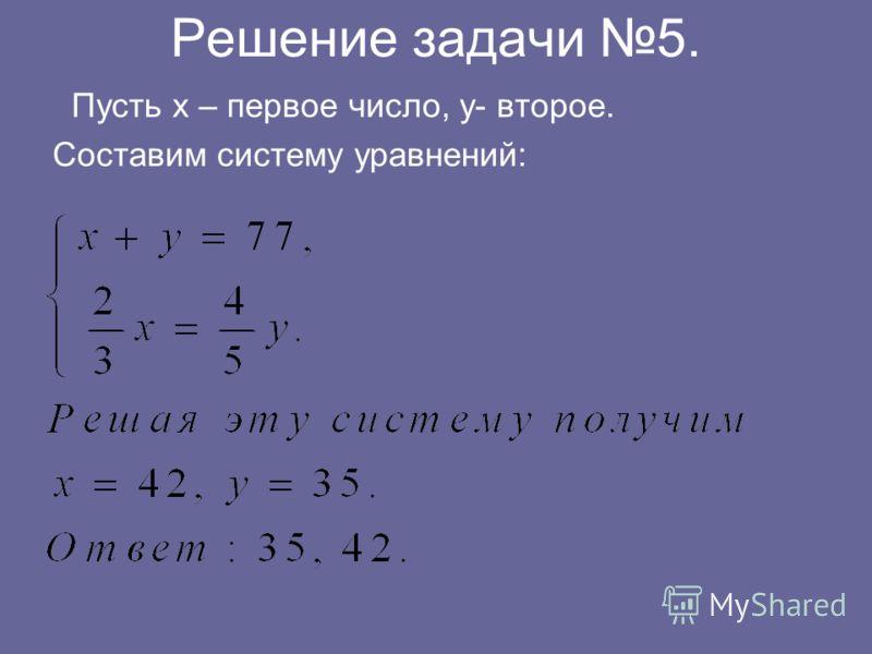 Решение задачи 5. Пусть х – первое число, у- второе. Составим систему уравнений: