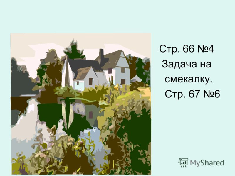 Стр. 66 6