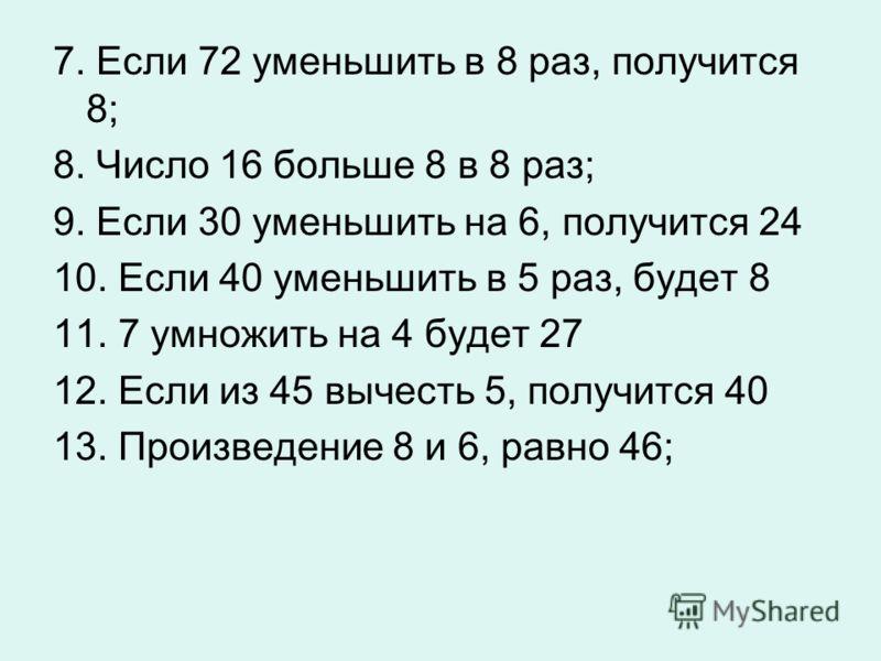 Диктант «ДА или нет» 1. Частное чисел 48 и 8, равно 8; 2. Если число 6 увеличить в 7 раз, получиться 42; 3. Число 35 больше. Чем 5 на 7; 4. Если число 56 уменьшить в 8 раз, получиться 7; 5. Произведение 7 и 9, равно 16; 6. 45 больше, чем 5 в 9 раз