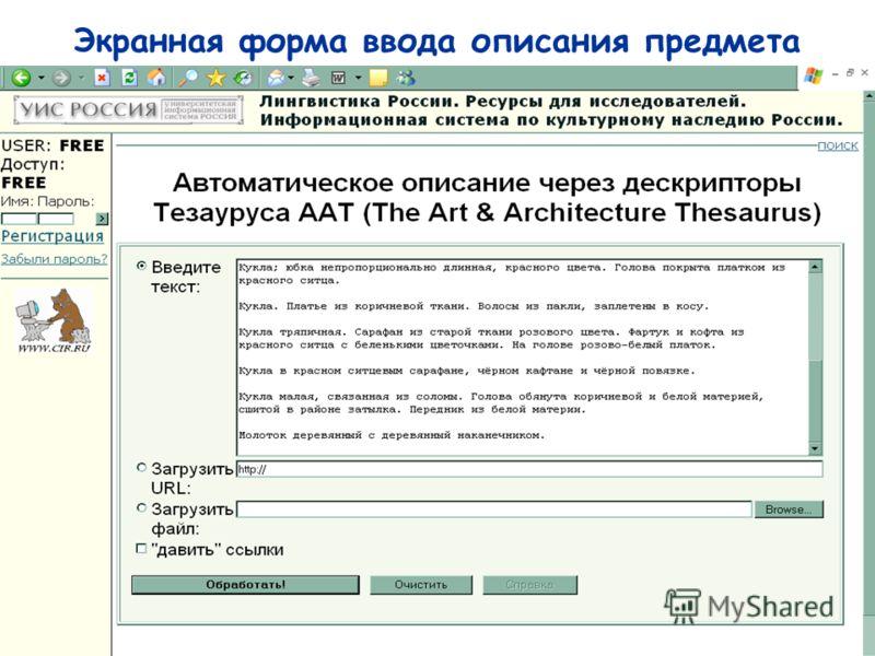 Экранная форма ввода описания предмета