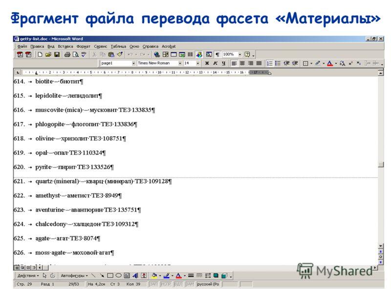 Фрагмент файла перевода фасета «Материалы»