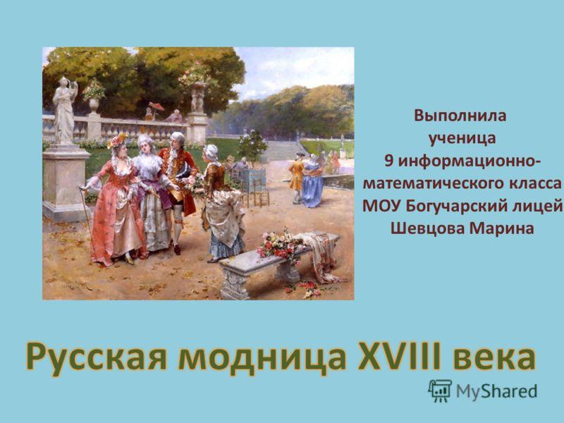 Выполнила ученица 9 информационно- математического класса МОУ Богучарский лицей Шевцова Марина
