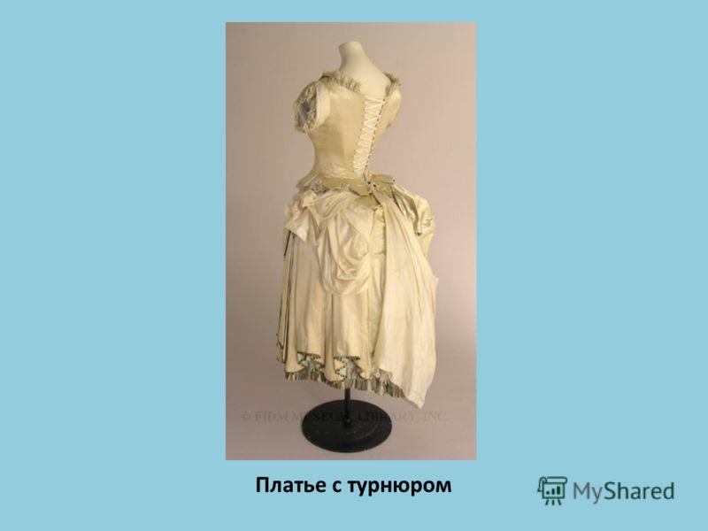 Платье с турнюром
