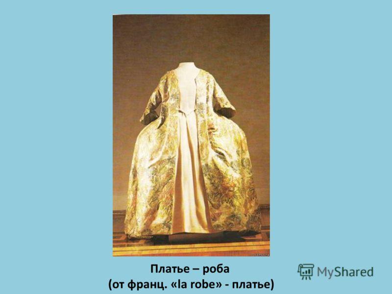 Платье – роба (от франц. «la robe» - платье)