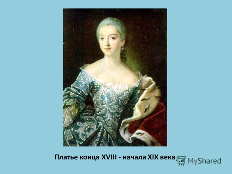 Платье конца XVIII - начала XIX века
