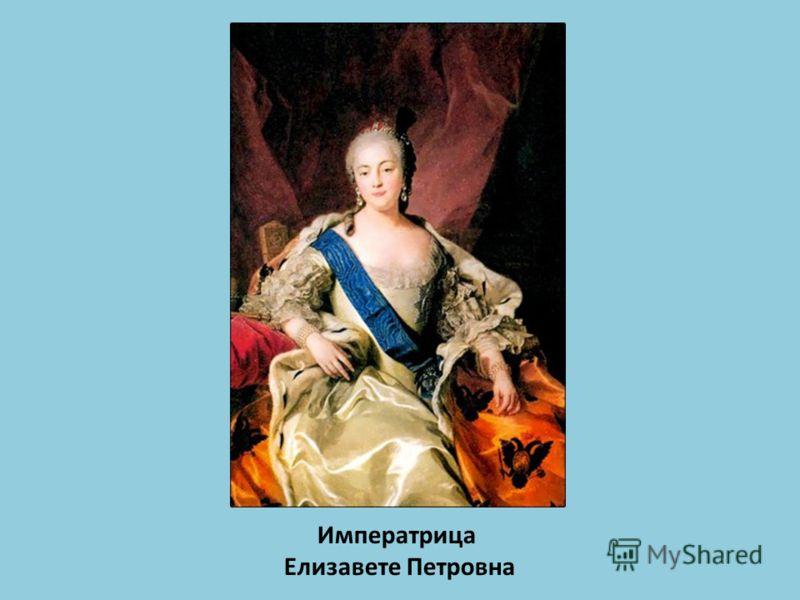 Императрица Елизавете Петровна