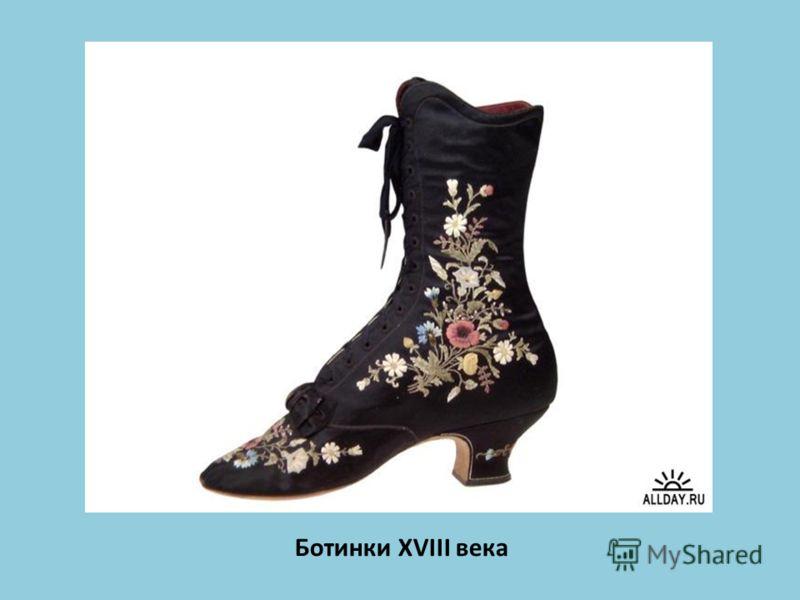 Ботинки XVIII века