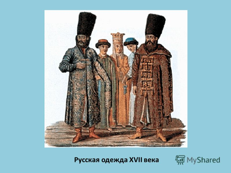 Русская одежда XVII века