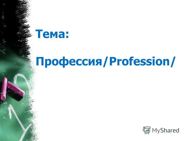 Тема: Профессия/Profession/