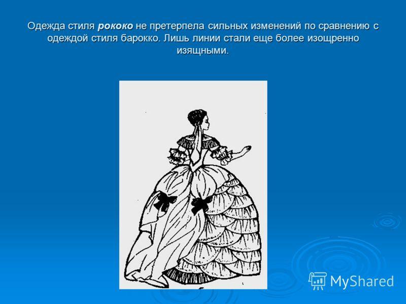 Одежда стиля рококо не претерпела сильных изменений по сравнению содеждой стиля барокко. Лишь линии стали еще более изощренноизящными.