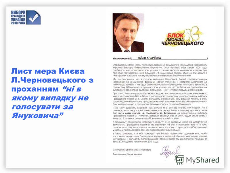 Лист мера Києва Л.Черновецького з проханням ні в якому випадку не голосувати за Януковича