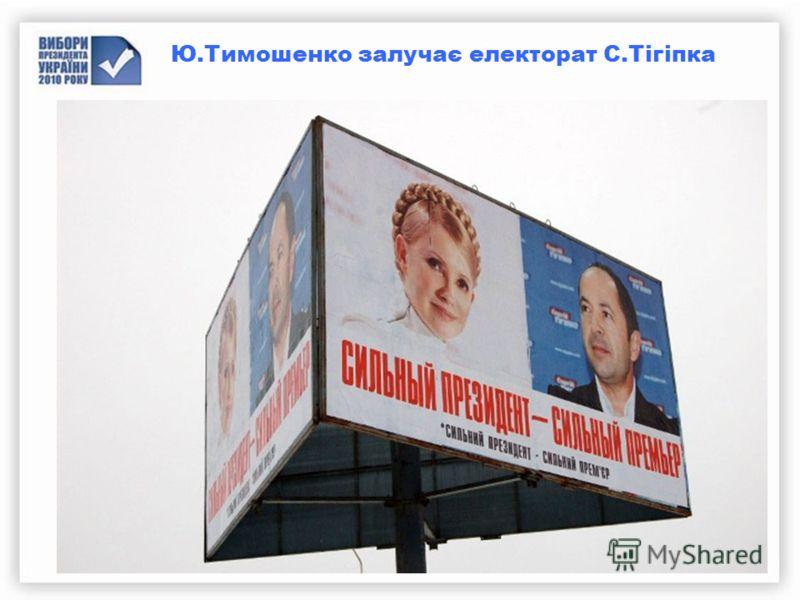 Ю.Тимошенко залучає електорат С.Тігіпка