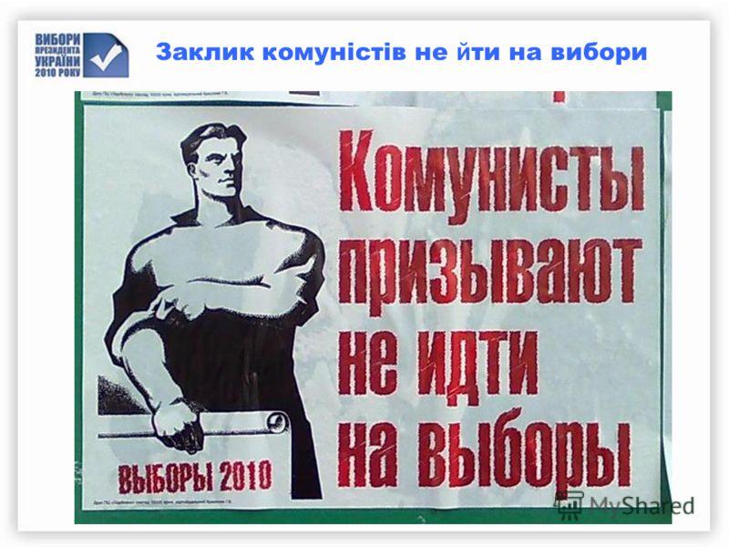 Заклик комуністів не й ти на вибори