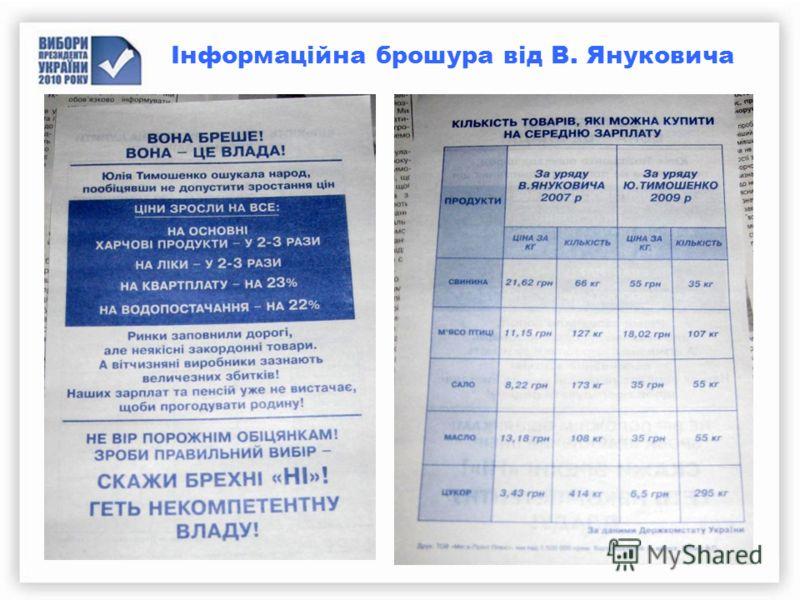 Інформаційна брошура від В. Януковича