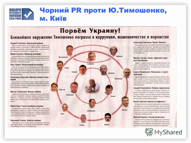 Чорний PR проти Ю.Тимошенко, м. Київ