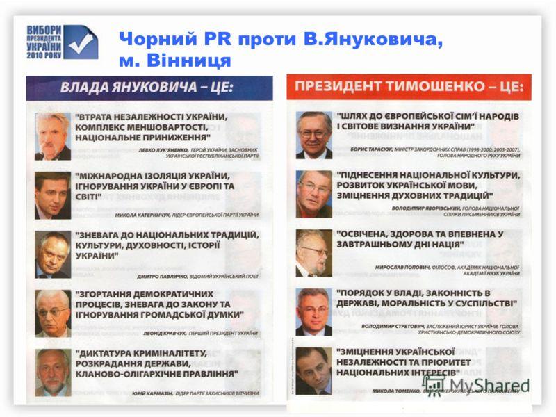 Чорний PR проти В.Януковича, м. Вінниця