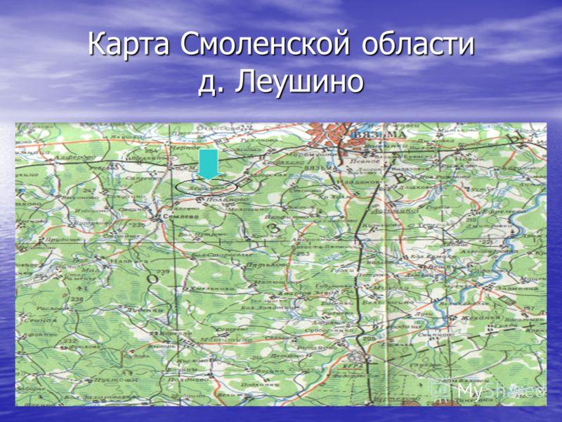 Карта Смоленской областид. Леушино