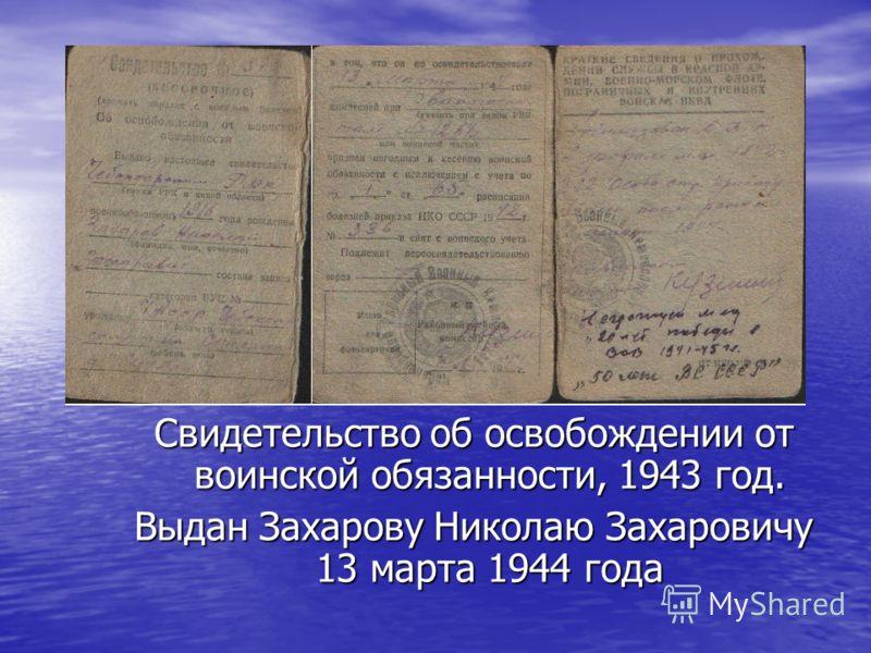 Свидетельство об освобождении от воинской обязанности, 1943 год. Выдан Захарову Николаю Захаровичу 13 марта 1944 года