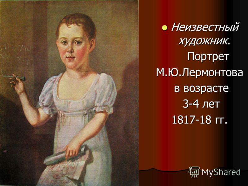 Неизвестныйхудожник. Портрет М.Ю.Лермонтова в возрасте 3-4 лет 1817-18 гг.