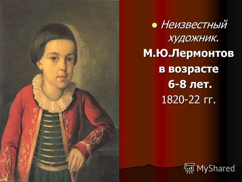 Неизвестныйхудожник. М.Ю.Лермонтов в возрасте 6-8 лет. 1820-22 гг.