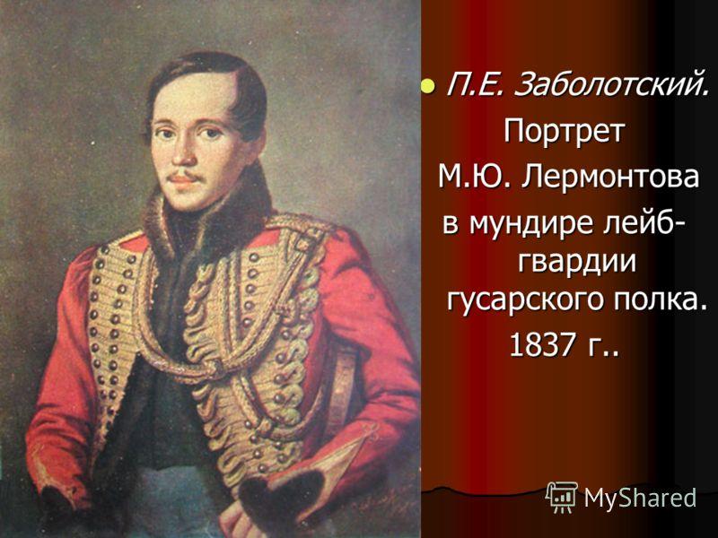 П.Е. Заболотский. Портрет М.Ю. Лермонтова в мундире лейб-гвардиигусарского полка. 1837 г..