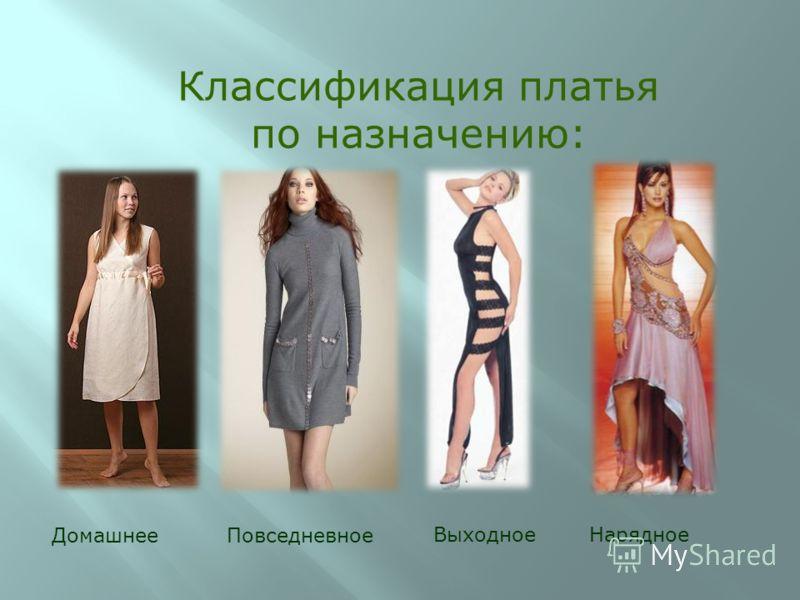 Классификация платья по назначению: ДомашнееПовседневное ВыходноеНарядное