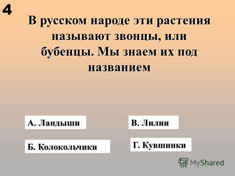В русском народе эти растенияназывают звонцы, илибубенцы. Мы знаем их подназванием А. Ландыши Б. Колокольчики Г. Кувшинки В. Лилии 4