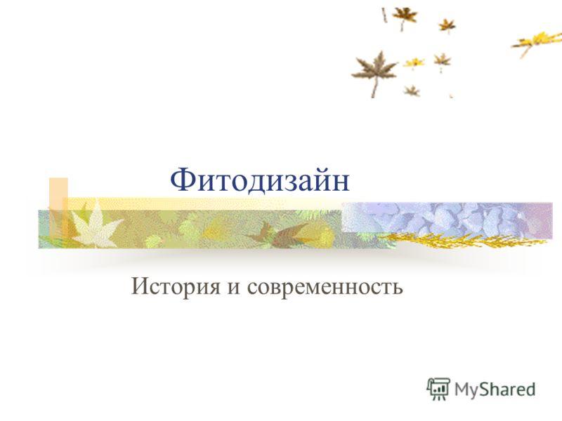 Фитодизайн История и современность