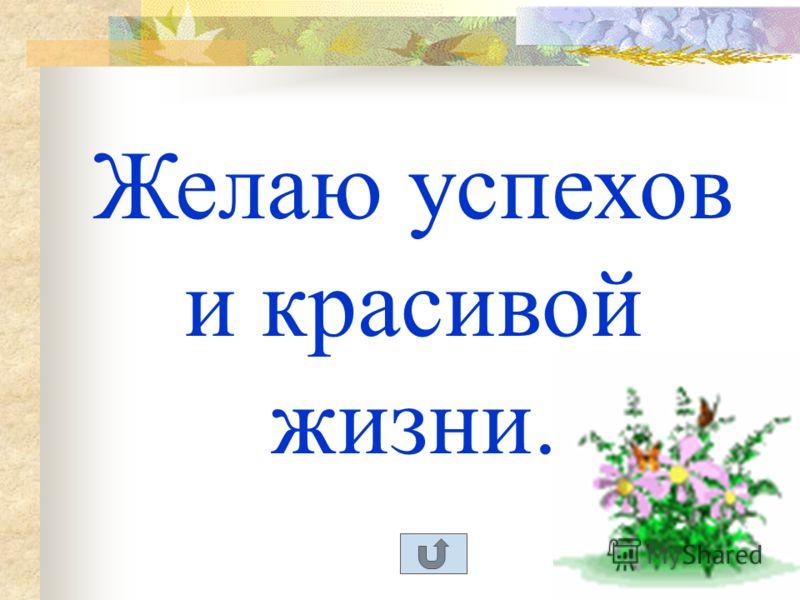Желаю успехов и красивой жизни.