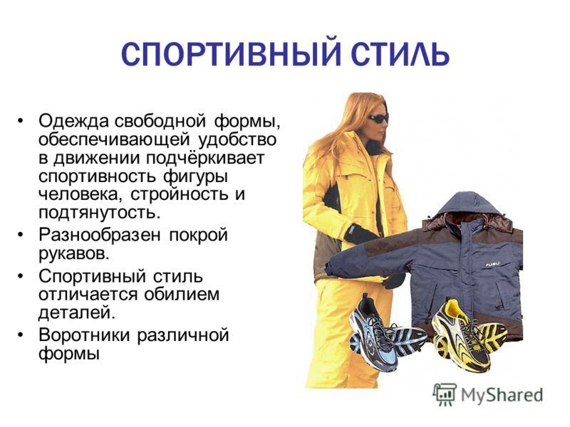 СПОРТИВНЫЙ СТИЛЬ Одежда свободной формы, обеспечивающей удобство в движении подчёркивает спортивность фигуры человека, стройность и подтянутость. Разнообразен покрой рукавов. Спортивный стиль отличается обилием деталей. Воротники различной формы