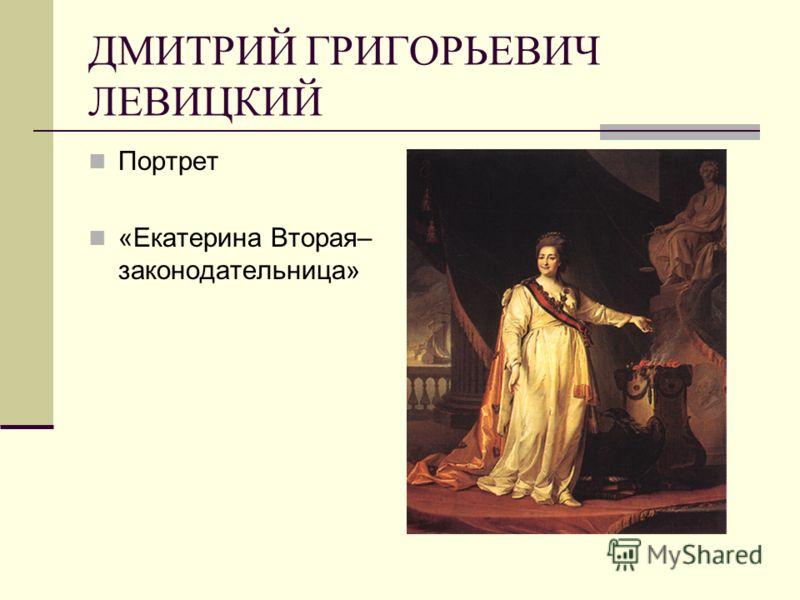 ДМИТРИЙ ГРИГОРЬЕВИЧ ЛЕВИЦКИЙ Портрет «Екатерина Вторая– законодательница»