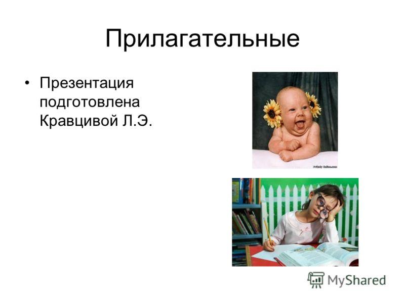Прилагательные Презентация подготовлена Кравцивой Л.Э.