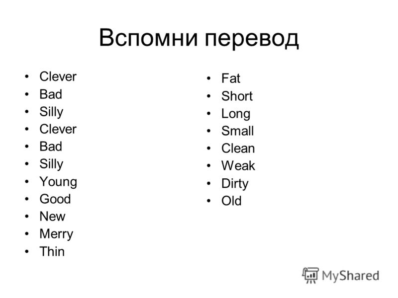 Вспомни перевод Clever Bad Silly Clever Bad Silly Young Good New Merry Thin Fat Short Long Small Clean Weak Dirty Old