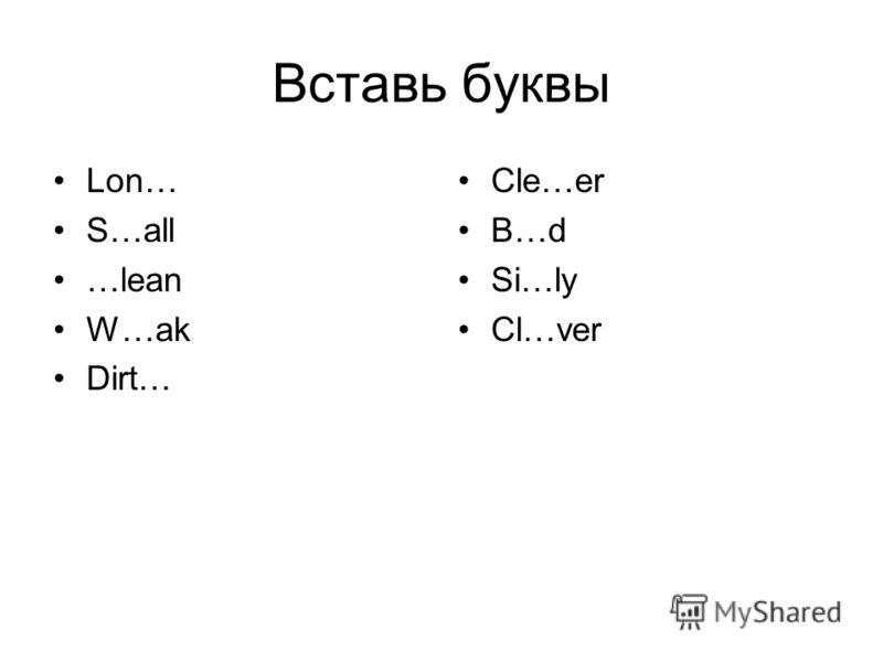 Вставь буквы Lon… S…all …lean W…ak Dirt… Cle…er B…d Si…ly Cl…ver